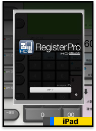 ipad_register_pro